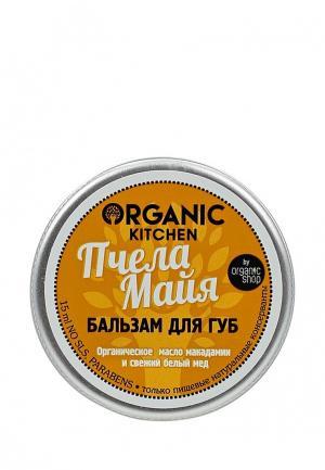 Бальзам для губ Organic Kitchen